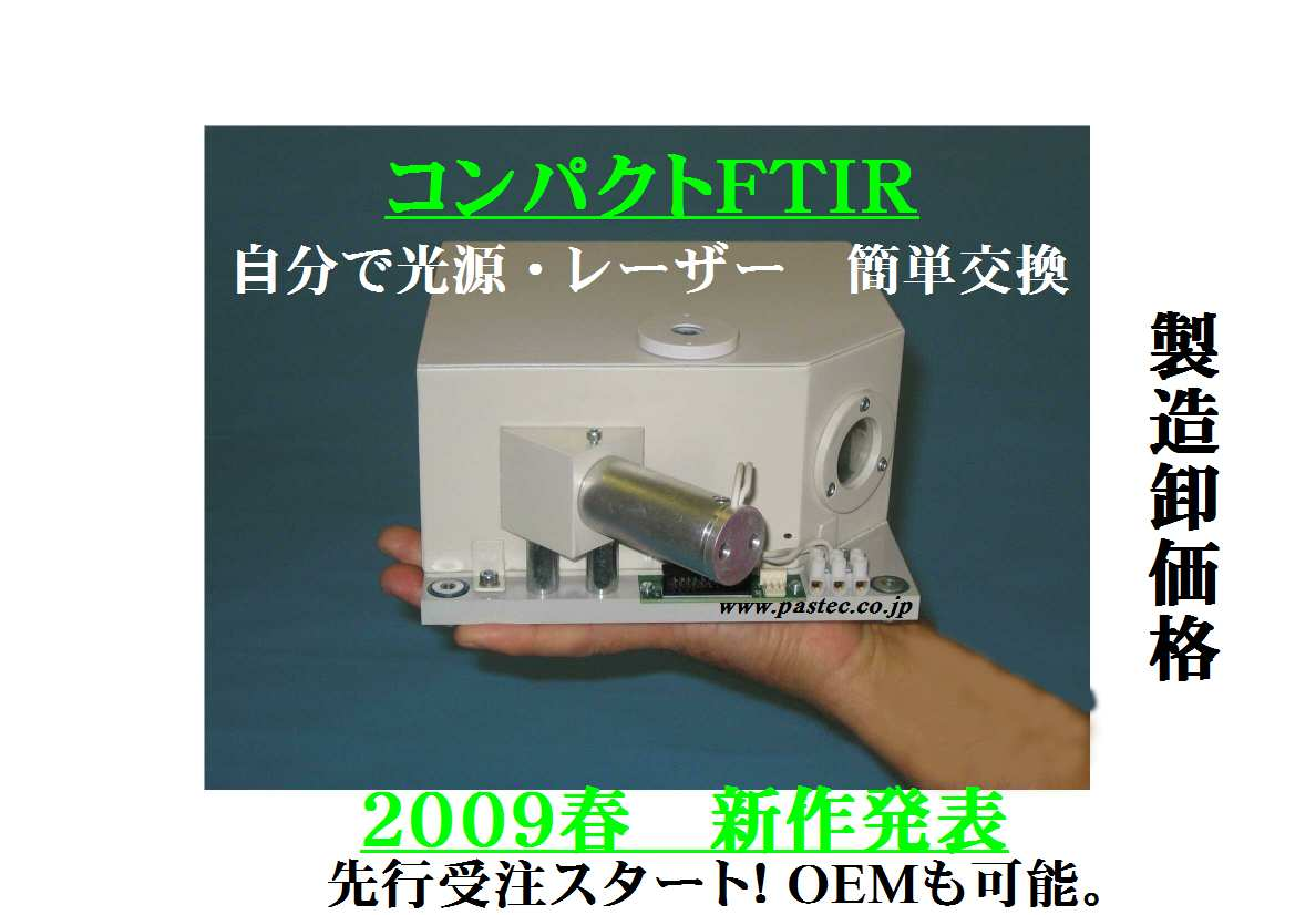 近赤外分光(FT−NIR)、Near Infrared Spectroscopy